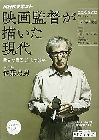 こころをよむ 映画監督が描いた現代 世界の巨匠13人の闘い (NHKシリーズ)