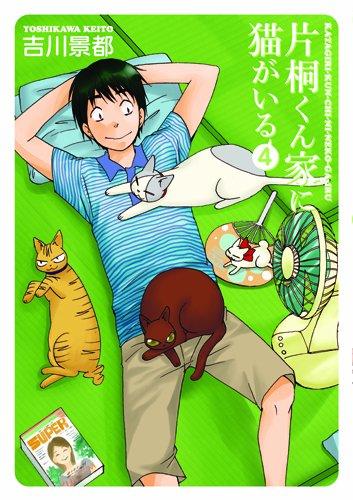 片桐くん家に猫がいる 4 (Bunch Comics Extra)の詳細を見る