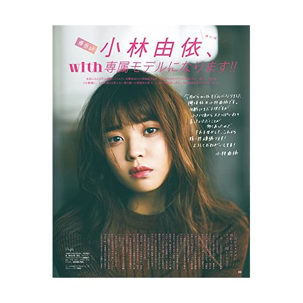 with2018年9月号【雑誌】の紹介画像7