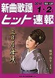 新曲歌謡ヒット速報 Vol.139 2016年<1月・2月号>