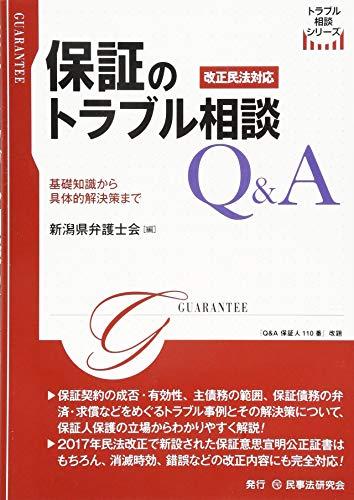 保証のトラブル相談Q&A─基礎知識から具体的解決策まで─ (トラブル相談シリーズ)
