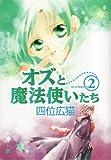 オズと魔法使いたち (2) (ウィングス・コミックス)