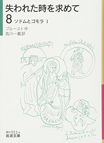 失われた時を求めて(8)――ソドムとゴモラI (岩波文庫)の詳細を見る