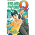 探偵学園Q(4) (週刊少年マガジンコミックス)