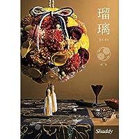 シャディ カタログギフト 瑠璃 (るり) 紫苑 しおん 50,000円コース 包装紙:れんげ