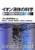 イオン液体の科学 新世代液体への挑戦