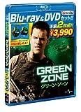 グリーン・ゾーン 【ブルーレイ&DVDセット・2枚組】 [Blu-ray] 画像