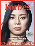 Forbes JAPAN(フォーブスジャパン) 2019年 05 月号 [雑誌]