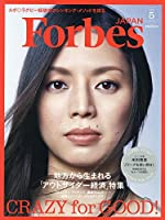 Forbes JAPAN(フォーブスジャパン) 2019年 05 月号 [雑誌]