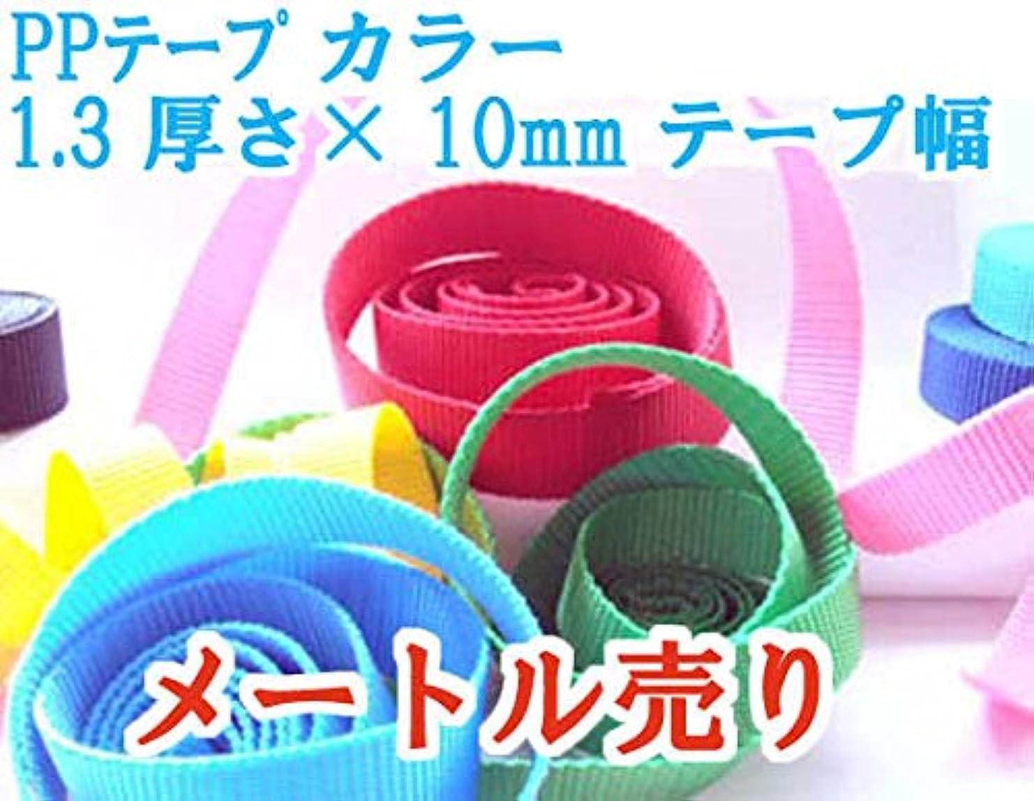 円形リーク仕事に行くPPテープ・リプロン(ポリプロピレン)テープ 48カラー 1.3×10mm メートル売り (38オリーヴグリーン)