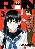RiN(3) (KCデラックス 月刊少年マガジン)