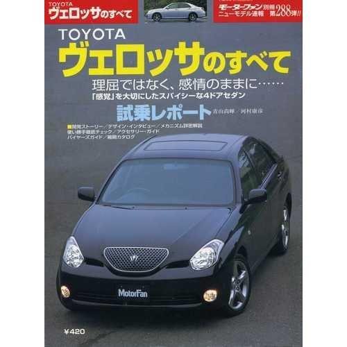 Toyotaヴェロッサのすべて (モーターファン別冊 ニューモデル速報)