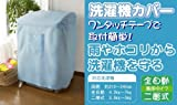 新洗濯機カバー ブルー (商品内訳:単品)
