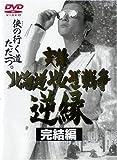 実録・北海道やくざ戦争 逆縁 完結編 [DVD]