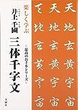 楽しく学ぶ 井上千圃 三体千字文 (最高のお手本シリーズ)