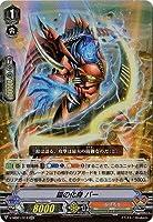 カードファイト!! ヴァンガード/V-MB01/012 鎧の化身 バー RR