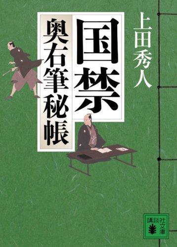 国禁 (講談社文庫 う 57-2 奥右筆秘帳)の詳細を見る