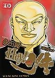 Hey!リキ 10 (ヤングキングコミックス)