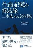 生命記憶を探る旅: 三木成夫の生命哲学 画像