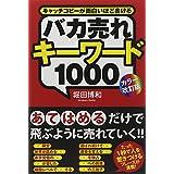 [カラー改訂版]バカ売れキーワード1000