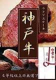 4等級 以上 厳選 神戸牛 ランプ ステーキ 150g 3枚 A3パネル付き 目録 ( 景品 贈答 プレゼント 二次会 イベント用)