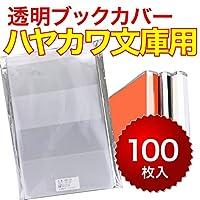 【100枚】透明ブックカバー ハヤカワ文庫用 40ミクロン厚(厚口)290x159mm【国産】