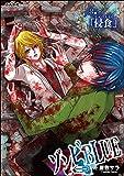 ゾンビBLUE(分冊版) 【第8話】 (ぶんか社コミックス)