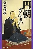 円朝ざんまい (文春文庫)