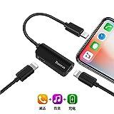 ライトニング 変換 iPhone X アダプタ Baseus iPhone 7 / 7 plus / 8 / 8 plus ライトニング コネクタ 2in1 ライトニング ヘッドホン イヤホンジャック 充電 オーディオ ブラック