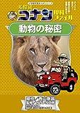 名探偵コナン理科ファイル 動物の秘密 (小学館学習まんがシリーズ・名探偵コナンの学習シリーズ)