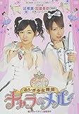 2005年 辻希美・加護亜依(W/ダブルユー)主演ミュージカル ふしぎ少女探偵キャラ...[DVD]
