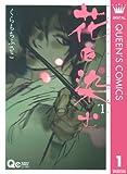 花に染む 1 (クイーンズコミックスDIGITAL)