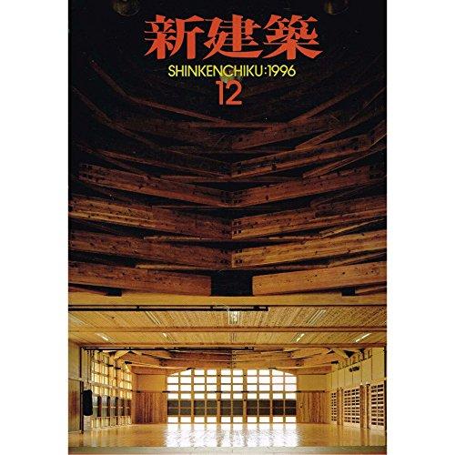 新建築 1996年 12月号