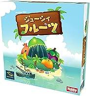 ホビージャパン ジューシィフルーツ 日本語版 (1-4人用 20-50分 10才以上向け) ボードゲーム