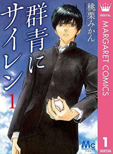群青にサイレン 1 (マーガレットコミックスDIGITAL)