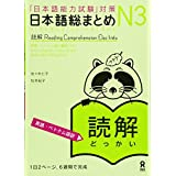 日本語総まとめ N3 読解 [英語・ベトナム語版] Nihongo Soumatome N3 Reading (English/Vietnamese Edition)