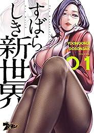 すばらしき新世界(フルカラー) 1 (ズズズキュン!)