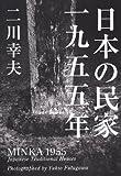 日本の民家一九五五年〈普及版〉