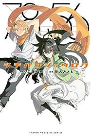 シチハゴジュウロク(2) (週刊少年マガジンコミックス)