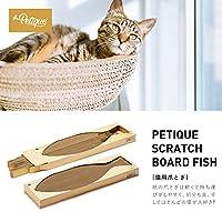 【正規品】 Petique[ペティック] 欧州化学機関ECHA基準の安全性の高い紙仕様の魚型 猫用 爪とぎ