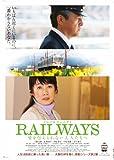 RAILWAYS 愛を伝えられない大人たちへ[Blu-ray/ブルーレイ]