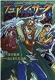 デュアン・サーク 1 (電撃コミックス)
