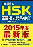 中国語検定HSK公式過去問集2級[2015年度版]音声DL付 (中国語検定HSK公式過去問集2015年度版)