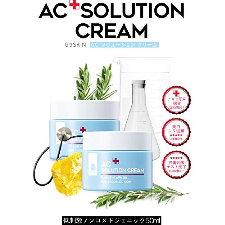 ゆりラック無礼に【G9SKIN】AC SOLUTION CREAM / ACソリューションクリーム