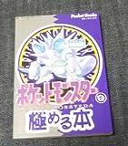 ポケットモンスターを極める本 (ポケットブックス)
