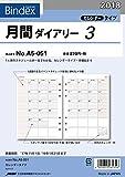 能率 バインデックス 手帳 リフィル 2018年 1月始まり マンスリー カレンダータイプ A5-051
