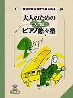 音符の読み方からはじめる 大人のためのピアノ悠々塾 入門編