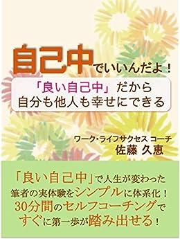 [佐藤 久恵]の自己中でいいんだよ!: 「良い自己中」だから、自分も他人も幸せにできる