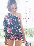 安田美沙子写真集cho-cho