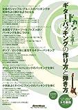 ドカンと上達! ギター・バッキングの「作り方」と「弾き方」 (<DVD>)